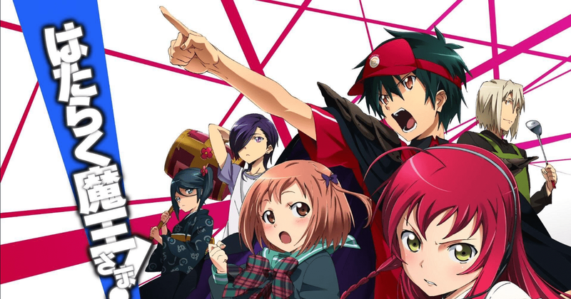 The Devil Is A Part Timer Season 2 Everything We Know So Far A million people talking good about a series on the internet doesn't make the company one cent, it's only when somebody goes out and buys the series do they make. the devil is a part timer season 2